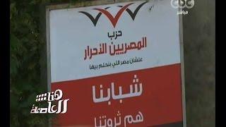 #هنا_العاصمة | شاهد…تقرير عن حزب المصريين الأحرار ومدى شعبيته والدعاية الانتخابية وسط الشعب