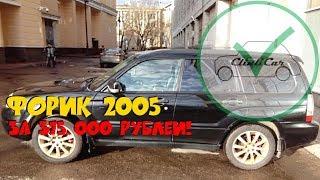 АВТО-Подбор Субару Форестер 2005 (Subaru Forester )