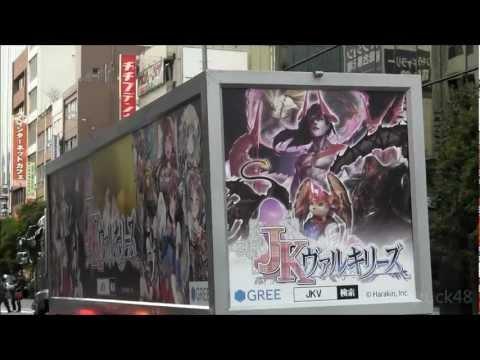 ゲーム「JKヴァルキリーズ」の宣伝トラック