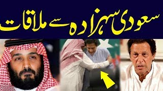 Saudi Prince Muhammad Bin Sulaman meets imran khan   Mashallah
