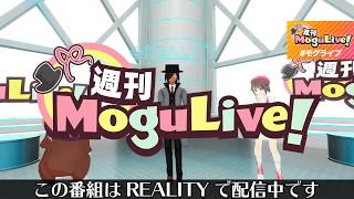 VTuberの最新情報を伝える番組「週刊MoguLive!」 【11/26 21時】
