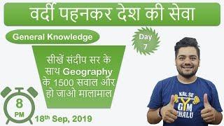 UPSI, BIHAR, SI, MP POLICE || Geography 1500Q कि सीरीज || Sandeep Sir GK || 8 PM  || Day 7 ||
