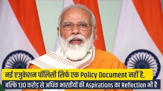 The new Education Policy reflects the aspirations of youth: PM Modi