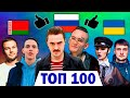 ТОП 100 КЛИПОВ по ЛАЙКАМ 2005 2020 Россия Украина Беларусь Казахстан Лучшие песни и хиты mp3