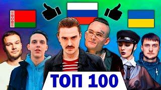 ТОП 100 КЛИПОВ по ЛАЙКАМ 2005-2020 | Россия, Украина, Беларусь, Казахстан | Лучшие песни и хиты
