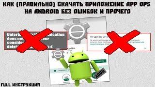Как правильно скачать приложение App Ops без ошибок + русский язык на Android