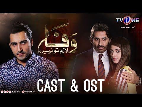 TV One Drama Serial Wafa Lazim Tu Nahi Cast Interviews & OST