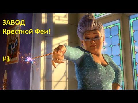 Шрэк 2 прохождение - Завод Крестной Феи - №3