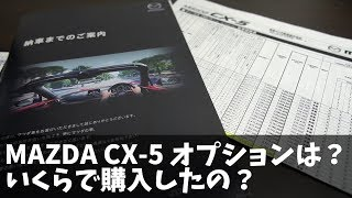 で、結局CX-5はいくらで購入したの?新車注文書公開します。 thumbnail