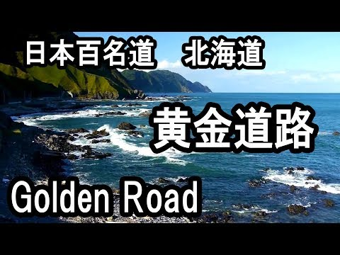 黄金道路 by  Nabe ichi on YouTube