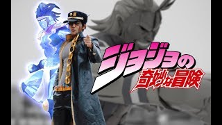 【Real life JOJO】  Jotaro vs All Might  | FAN FILM |