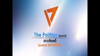 Live : The Politic Special เกาะติดศาลรัฐธรรมนูญตัดสินคดียุบพรรคอนาคตใหม่ วันที่ 21 มกราคม 2563