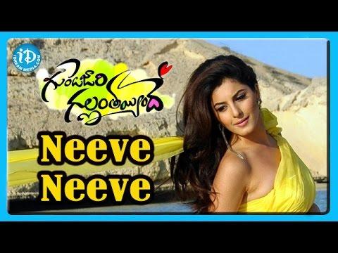 telugu movie gunde jaari gallanthayyinde mp3 songs free