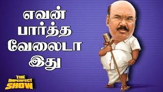 ஷ்ரூவ்வ்வ்வ்... Jayakumar Audio vs Resort Guys | தி இம்பர்ஃபெக்ட் ஷோ