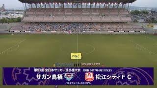 第97回天皇杯全日本サッカー選手権大会 2回戦 2017年6月21日19:00 ベス...