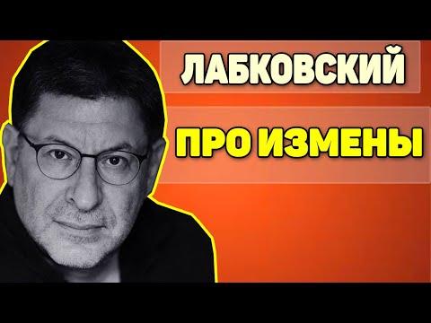 МИХАИЛ ЛАБКОВСКИЙ  - ПРО ИЗМЕНЫ