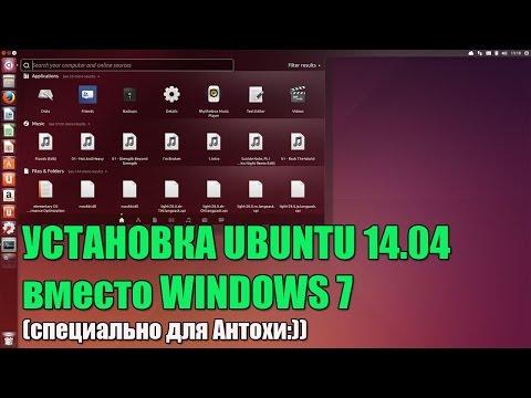 Установка Ubuntu 14.04 вместо Windows 7