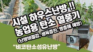 시설하우스난방 탄소열풍기 농장난방 시공사례