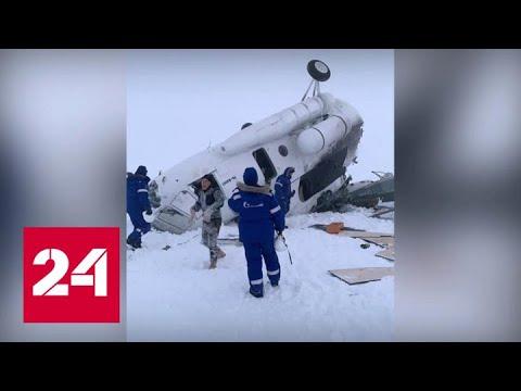 Погодные условия стали причиной смертельного крушения вертолета на Ямале - Россия 24
