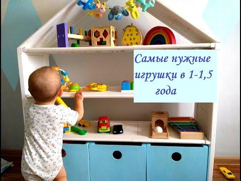 ТОП-10 игрушек в 1-1,5 года. Чем любит играть мой малыш. Наши развивающие игрушки
