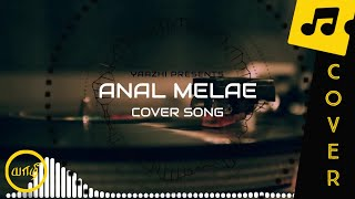 Anal Melae - Cover Song | Male Version | Vaaranam Aayiram | Harris Jayaraj | Yaazhi Rewinds #4