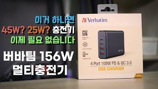 버바팀 156W 멀티충전기 개봉기 [리뷰/장단점/PD충…