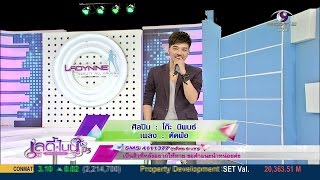 เลดี้ไนน์ : Lady Star Show - โก๊ะ นิพนธ์ โชว์เพลง ตัดพ้อ (อังคาร28ก.ค.58) MCOT HD ช่อง 30