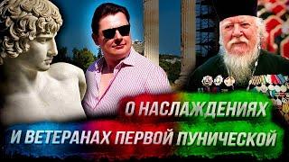 Понасенков из Афин: о наслаждениях и ветеранах первой Пунической