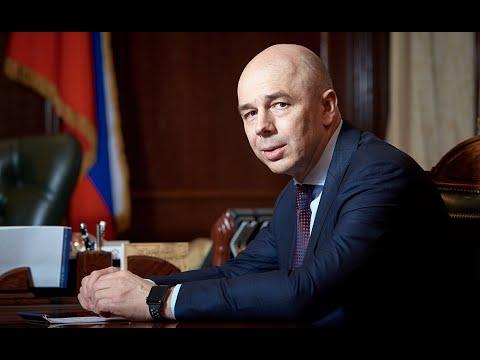 Приказ Силуанова № 259 о распределении федерального бюджета.