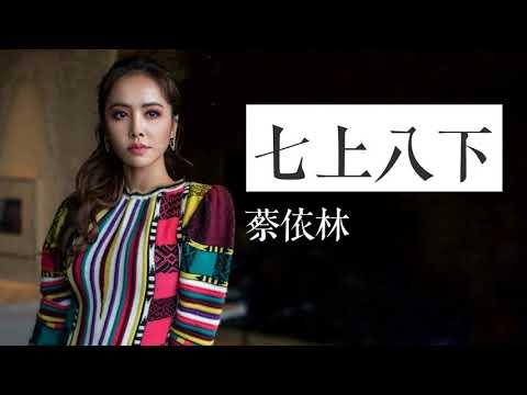 七上八下 (蔡依林 Jolin Tsai) 伴奏 Karaoke