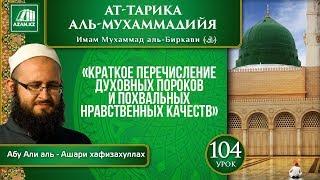«Ат-Тарика аль-Мухаммадийя». Урок 104. Духовные пороки и похвальные нравственные качества | Azan.kz