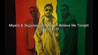 Miyagi Эндшпиль Ft Amigo Believe Me Tonight Текст