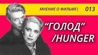 """Мнение о фильме """"Голод"""", 1983."""