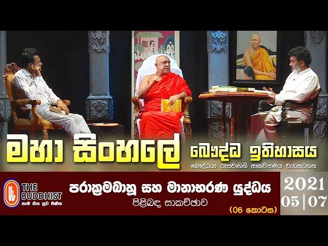 Maha Sinhale Bauddha Ithihasaya | 2021-05-07 | මහා සිංහලේ බෞද්ධ ඉතිහාසය