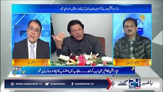 Poor Performance of Ministers, Government take action or not ?? | 24 News HD