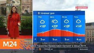 Фото AndquotУтроandquot пасмурная погода ожидается в столице 17 июля - Москва 24