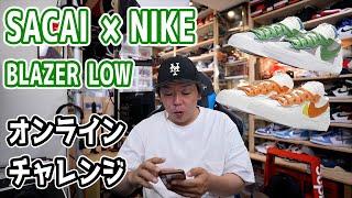【スニーカーオンラインチャレンジ】SACAI × NIKE BLAZER LOWをSNKRSで狙う!