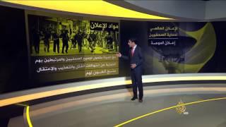 إعلان الدوحة لحماية الصحفيين