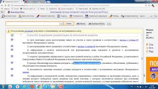 видео Статья 64. Порядок голосования - Центральная избирательная комиссия Российской Федерации
