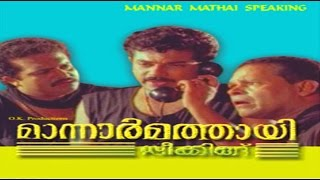 Mannar Mathai Speaking 1995  Full Malayalam Movie I Saikumar, Innocent