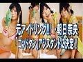 元アイドリング!!! ・朝日奈央、「ゴッドタン」アシスタントに決定!