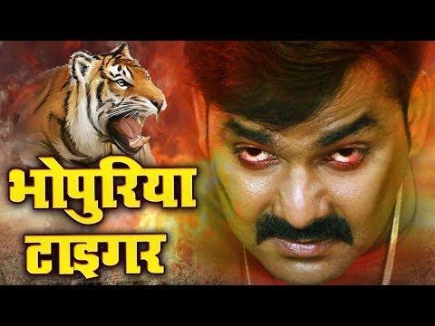 भोपुरिया टाइगर 2019 || पवन सिंह का सबसे खतरनाक फिल्म || कमजोर दिल वाले ना देखे