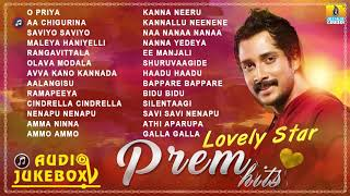 Lovely Star Prem Hits | Best Kannada Songs of Lovely Star Prem | New Songs Jukebox