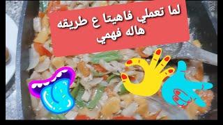 لما امك تعمل فاهيتا ع طريقه الشيف هاله فهمي