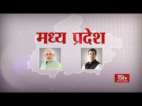 Rajyanama: Madhya Pradesh | Jharkhand
