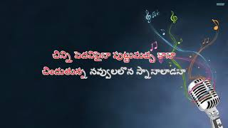 Kalalonaina Kalaganalede Telugu Karaoke Song With Telugu Lyrics