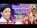 शिव जी गइले ससुरार | Kunal Kumar का नया भक्ति होली | Shivji Gaile Sasurar | Hit Holi Songs 2019