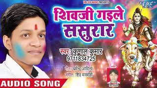 शिव जी गइले ससुरार   Kunal Kumar का नया भक्ति होली   Shivji Gaile Sasurar   Hit Holi Songs 2019