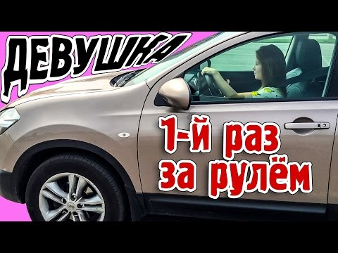 познакомиться женщинои хорошо водит машину
