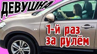 ДЕВУШКА ВПЕРВЫЕ ЗА РУЛЕМ 🚕 День вождения 🚕 Света учится водить машину